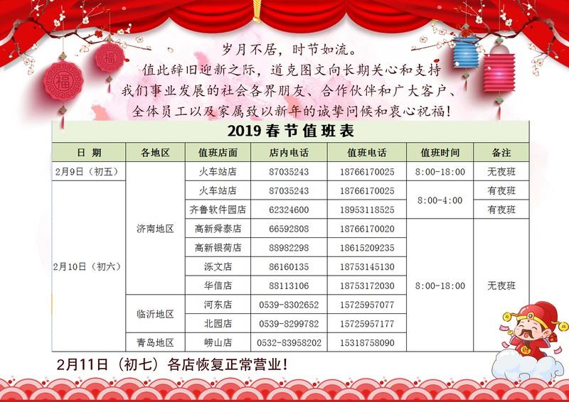 2019春节安排表.jpg