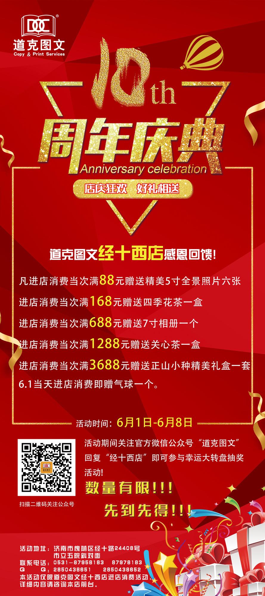 10周年店慶.jpg